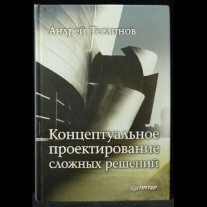 Теслинов Андрей - Концептуальное проектирование сложных решений