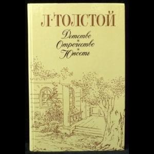 Толстой Лев Николаевич - Детство. Отрочество. Юность