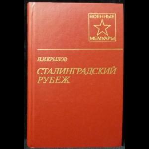 Крылов Н.И. - Сталинградский рубеж