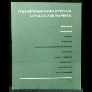 Ахутин А., Собкин В. - Гуманитарная наука в России: Соросовские лауреаты. Философия. Психология.