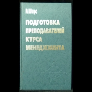 Ширс А. - Подготовка преподавателей курса менеджмента