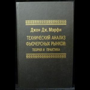 Мэрфи Джон Дж. - Технический анализ фьючерcных рынков: Теория и практика
