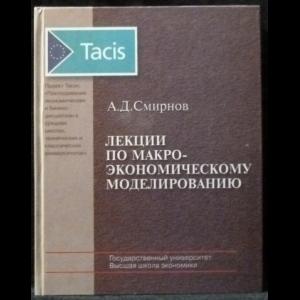 Смирнов А.Д. - Лекции по макроэкономическому моделированию