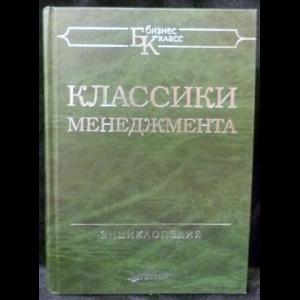 Уорнер Малькольм - Классики менеджмента: Энциклопедия
