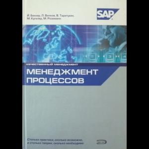 Беккер Й., Вилков Л., Таратухин В., Кугелер М., Роземанн М. - Менеджмент процессов