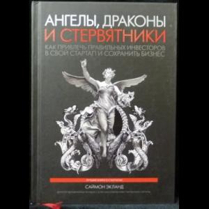 Экланд Саймон - Ангелы, драконы и стервятники