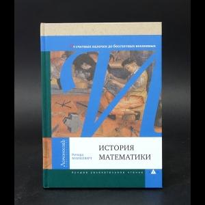Манкевич Ричард - История математики