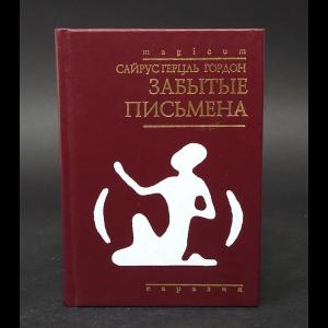 Гордон Сайрус - Забытые письмена