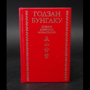 Авторский коллектив -  Годзан бунгаку. Поэзия дзэнских монастырей