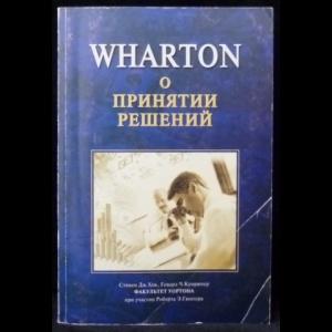 Хок Стивен Дж., Кунрютер Говард Ч. - Wharton о принятии решений
