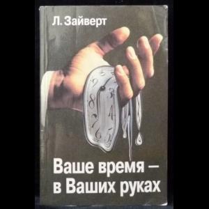 Зайверт Л. - Ваше время в ваших руках
