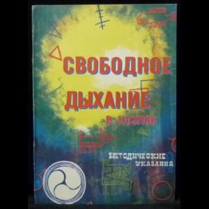 Козлов Владимир - Свободное дыхание: Методические указания