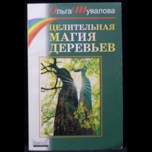 Шувалова О.П. - Целительная магия деревьев