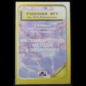 Замков О.О., Толстопятенко А.В., Черемных Ю.Н. - Математические методы в экономике