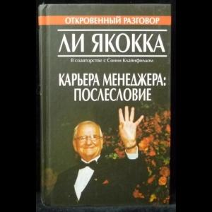 Якокка Ли - Карьера менеджера. Послесловие