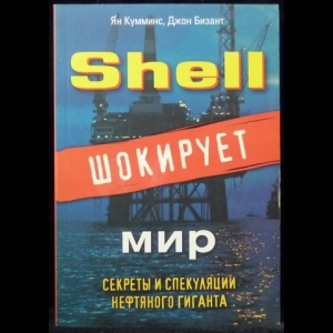 Кумминс Ян, Бизант Джон - Shell шокирует мир. Секреты и спекуляции нефтяного гиганта