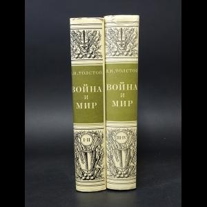 Толстой Лев Николаевич - Война и мир (комплект из 2 книг)
