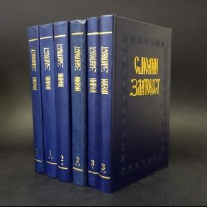 Иоанн Златоуст - Полное собрание творений Святого Иоанна Златоуста в 12 томах (комплект из 3х томов, из 6 книг)