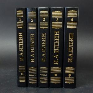 Ильин И.А. - И.А. Ильин Собрание сочинений в 4 томах (комплект из 5 книг)