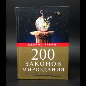 Трефил Джеймс - 200 законов мироздания