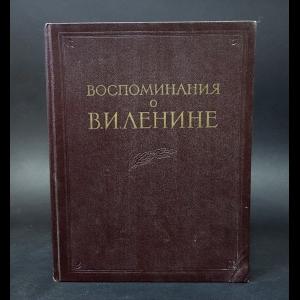 Авторский коллектив - Воспоминания о Владимире Ильиче Ленине. Том 1
