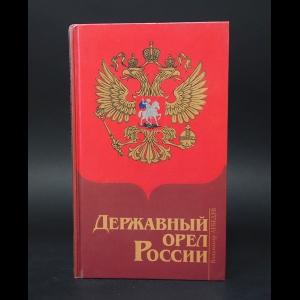Лебедев Владимир - Державный орел России
