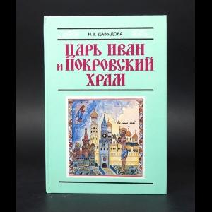 Давыдова Н.В. - Царь Иван и Покровский храм