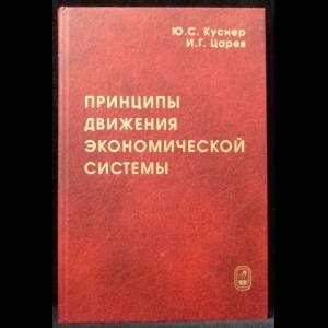 Куснер Ю.С., Царев И.Г. - Принципы движения экономической системы. Монография