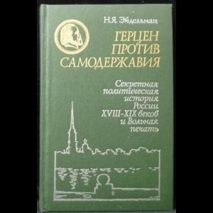 Эйдельман Н. - Герцен против самодержавия