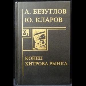Безуглов Анатолий, Кларов Юрий - Конец Хитрова рынка