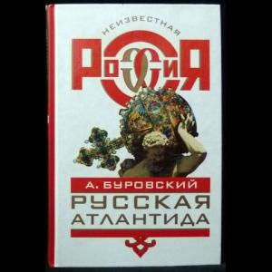 Буровский Андрей - Русская Атлантида