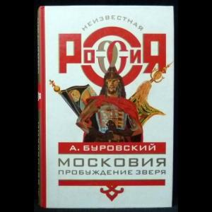Буровский Андрей - Московия. Пробуждение зверя
