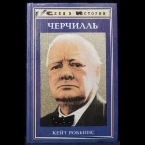 Роббинс Кейт - Черчилль