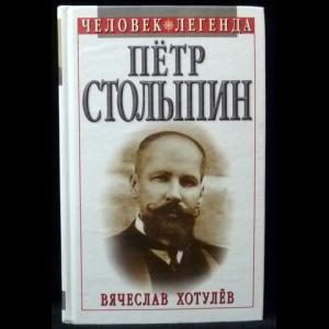 Хотулев Вячеслав - Петр Столыпин