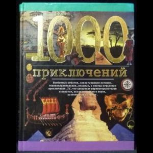 Ленц Николаус - 1000 приключений