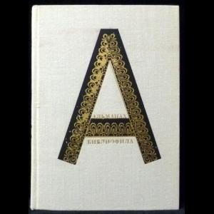 Осетров Е.И. - Альманах библиофила. Выпуск 1