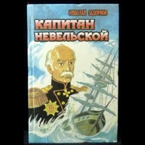 Задорнов Николай - Капитан Невельской