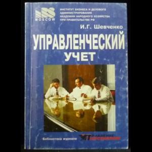 Шевченко И.Г. - Управленческий учет
