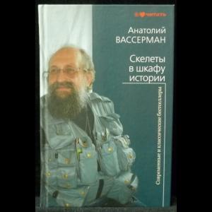 Вассерман Анатолий - Скелеты в шкафу истории