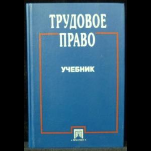 Смирнов О.В. - Трудовое право. Учебник