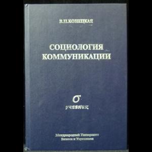 Конецкая В.П. - Социология коммуникации. Учебник