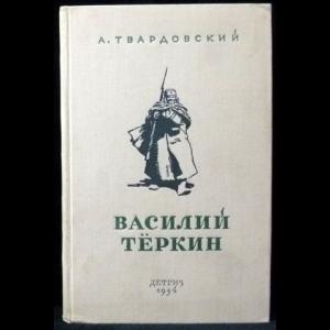 Твардовский А.Т. - Василий Теркин