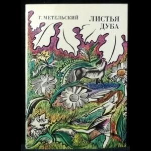 Метельский Г. - Листья дуба