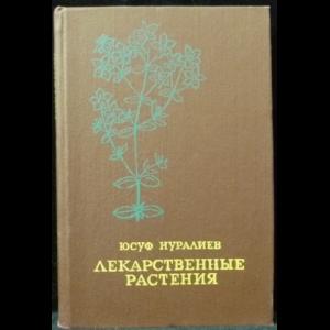 Нуралиев Юсуф Нуралиевич - Лекарственные растения