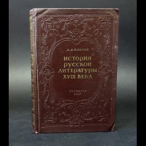 Благой Д.Д. - История русской литературы XVIII века
