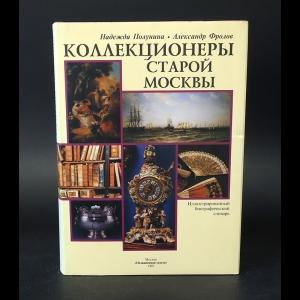 Полунина Надежда, Фролов Александр - Коллекционеры старой Москвы