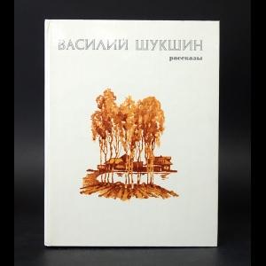 Шукшин Василий - Василий Шукшин Рассказы