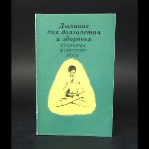 Брахам С. К. - Дыхание для долголетия и здоровья. Пранаяма в системе йоги
