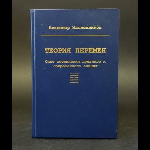 Масленников В.Г. - Теория перемен. Опыт соединения древнего и современного знания