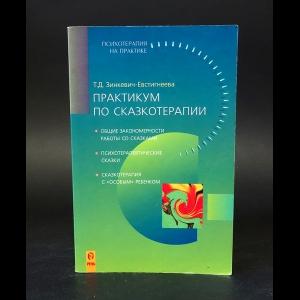 Зинкевич-Евстигнеева Т.Д. - Практикум по сказкотерапии